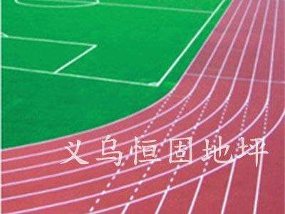 浙江义乌硅PU球场跑道哪